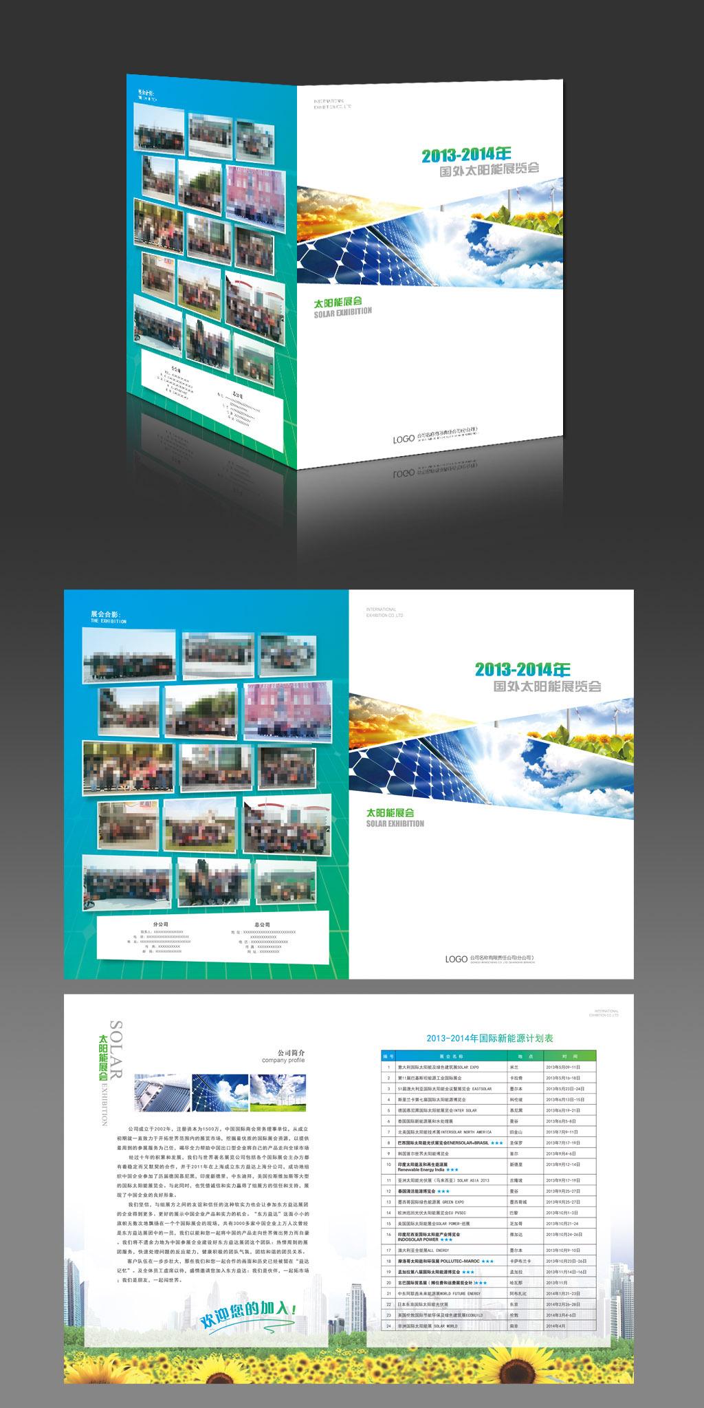太阳能折页设计模板下载