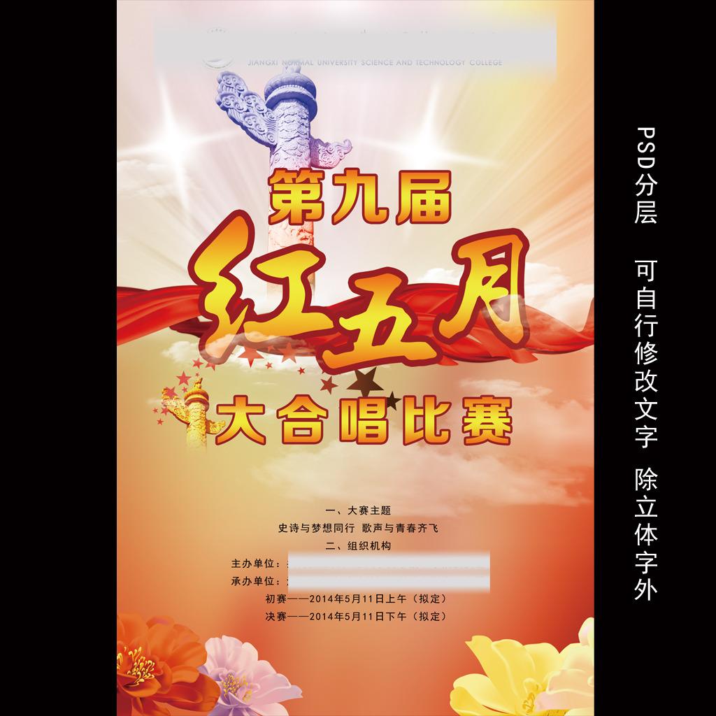 红五月大合唱比赛海报图片展板下载