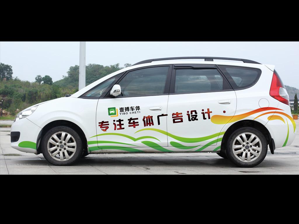 车体广告设计模板