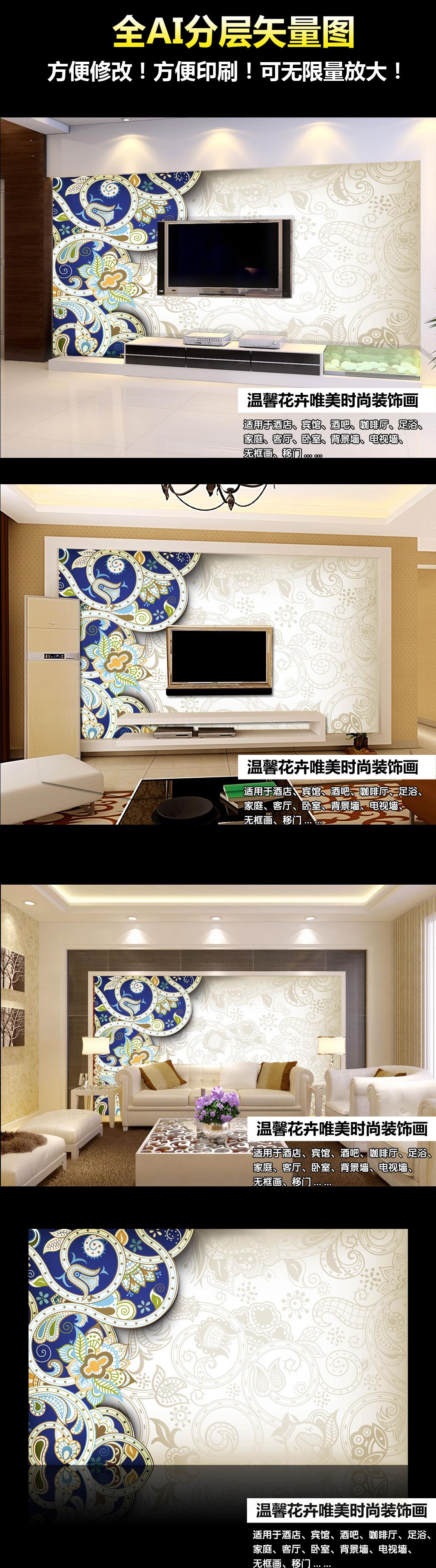 欧式客厅背墙效果图