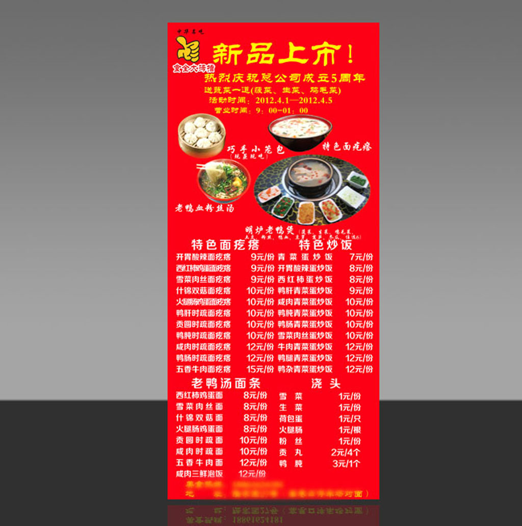 餐饮新品活动x展架素材下载模板下载(图片编号:)_x_|.