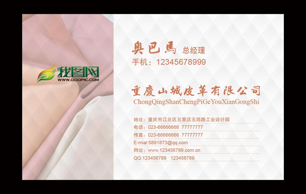 皮革名片模板下载 皮革名片图片下载 皮革名片 皮革 商业名片 名片