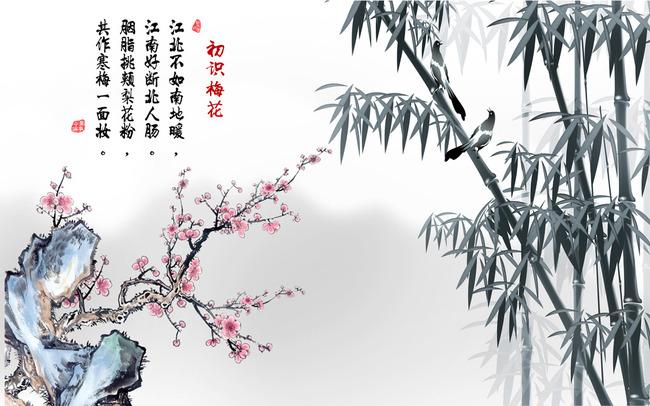 水墨竹子国画梅花水墨画客厅电视背景墙