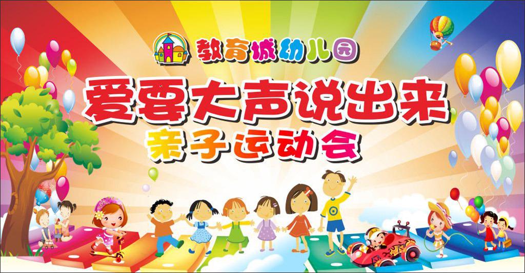 幼儿园亲子运动会背景