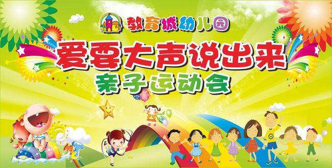 幼儿园亲子运动会背景图片