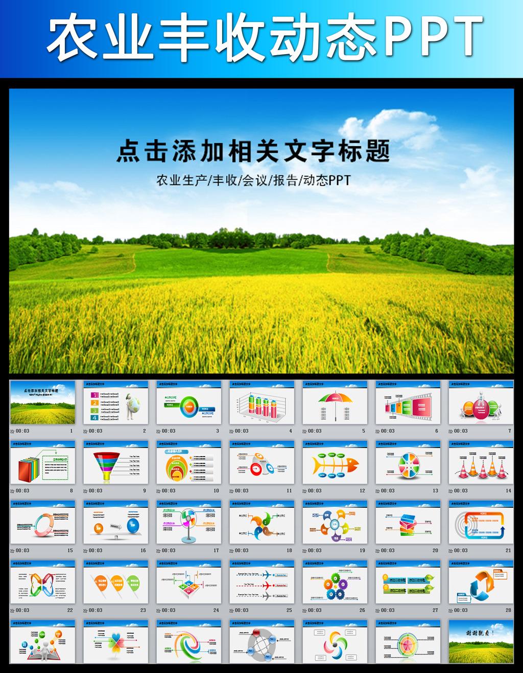 旅游农业动态ppt模板图片下载