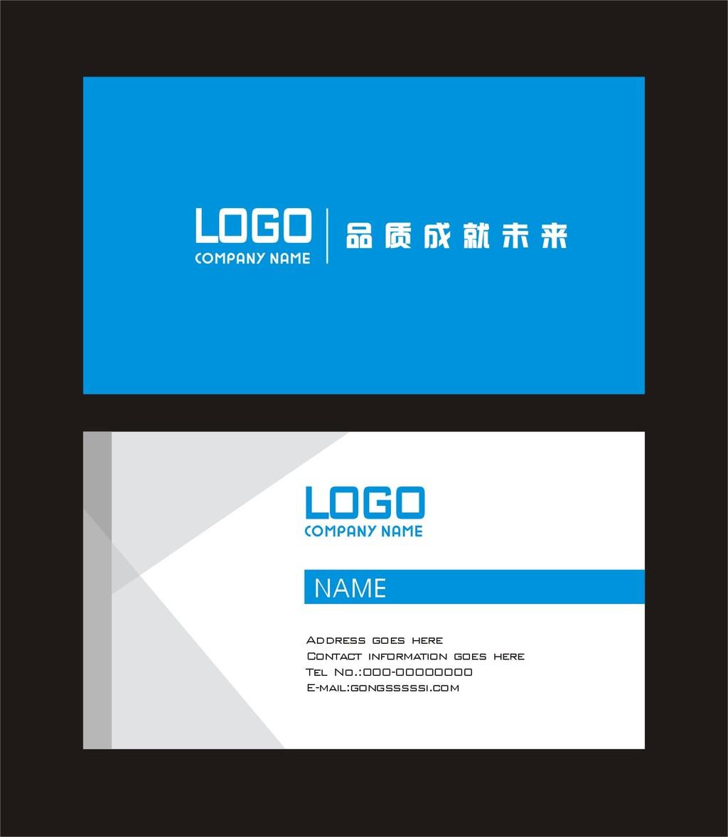 创意个性名片卡片式设计 色块 简单大气时尚名片 高端大气