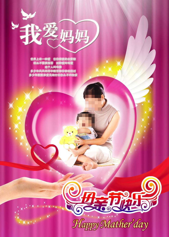 母亲节快乐海报模板模板下载(图片编号:11875954)