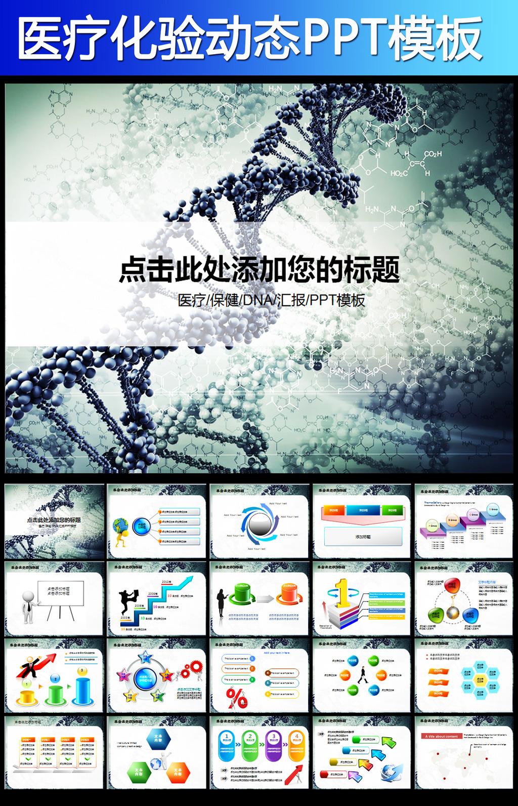 基因dna医疗医学医药动态ppt模板模板下载(图片编号:)