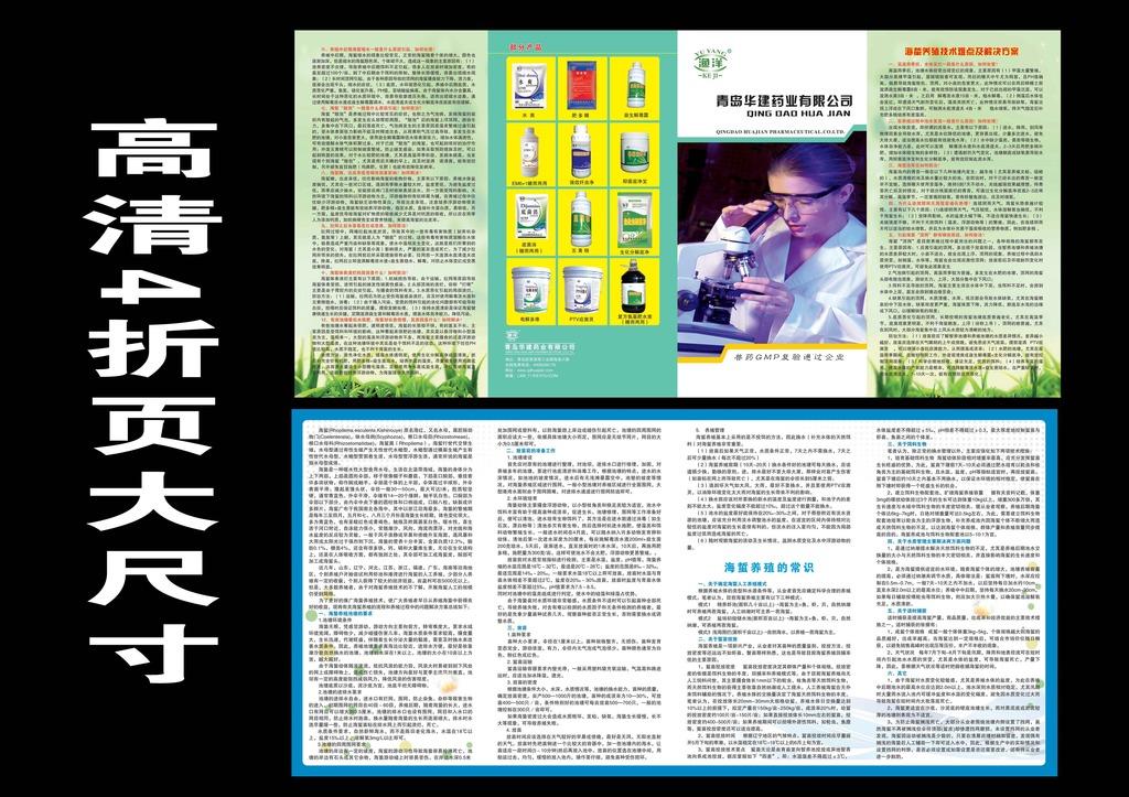 4折页海鲜宣传图片下载 企业4折页素材 企业4折页模板下载 企业4折页