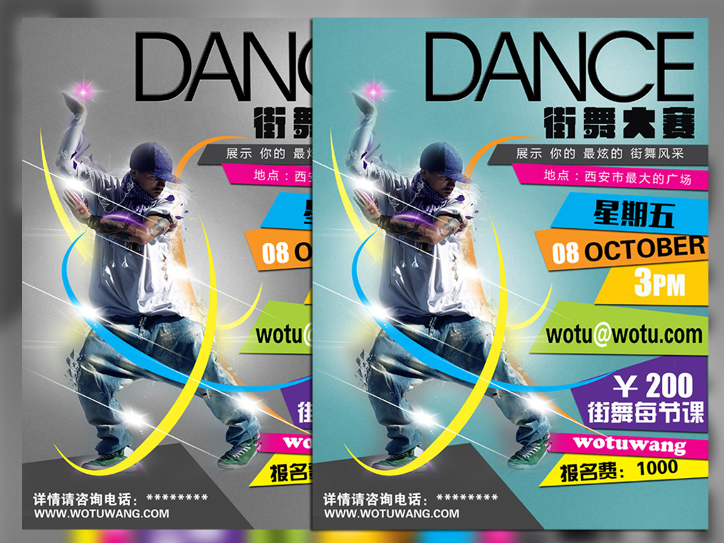 街舞比赛海报 街舞工作室海报 街舞大赛海报 街舞大赛 街舞比赛 街舞