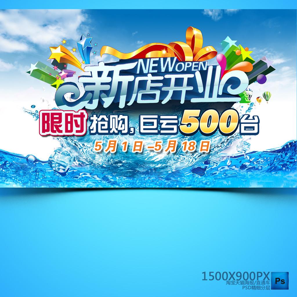 淘宝天猫春天春季数码手机促销海报