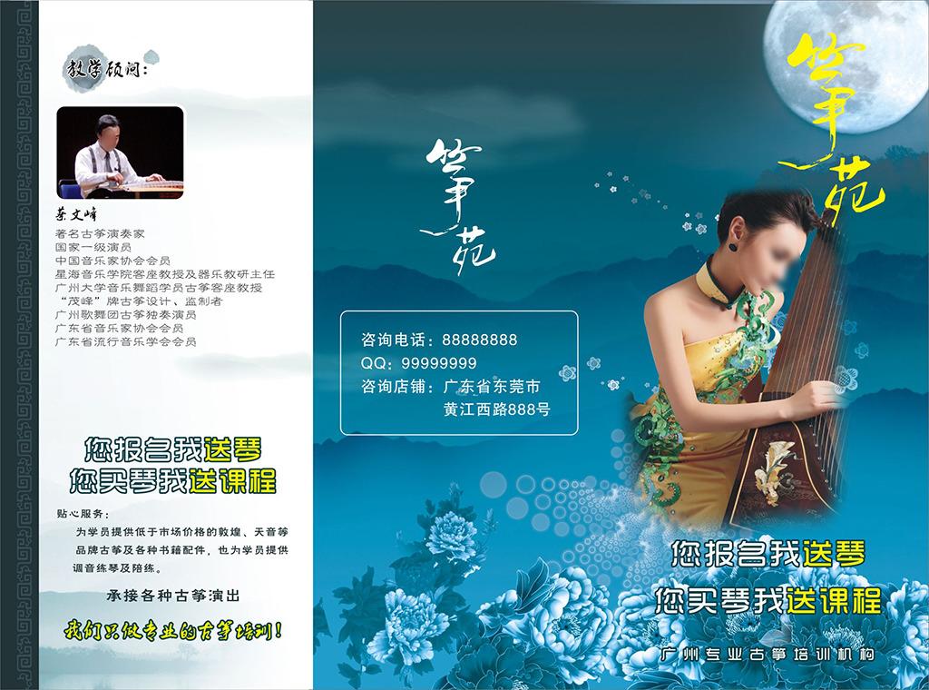 古筝学习培训招生宣传单张