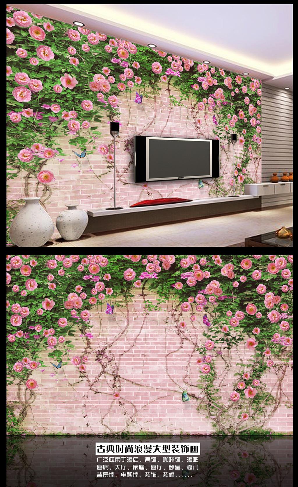背景墙 电视 蔷薇/粉红蔷薇玫瑰花朵石墙砖墙电视背景墙