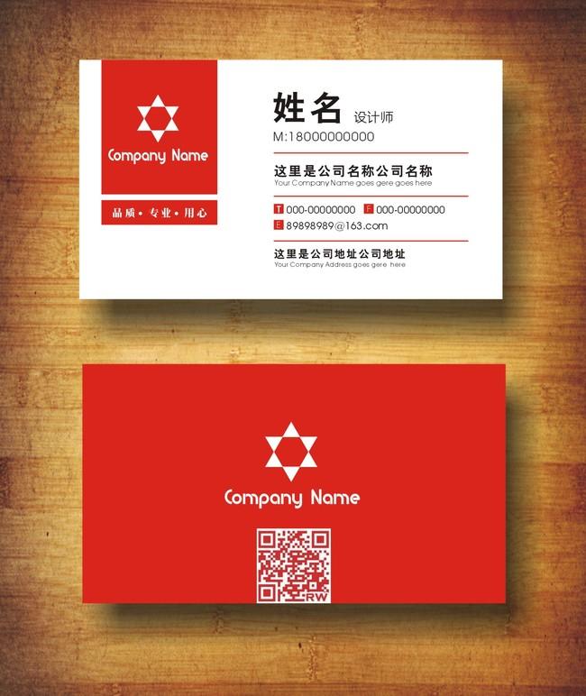 红色简约时尚高端大气二维码名片设计模板
