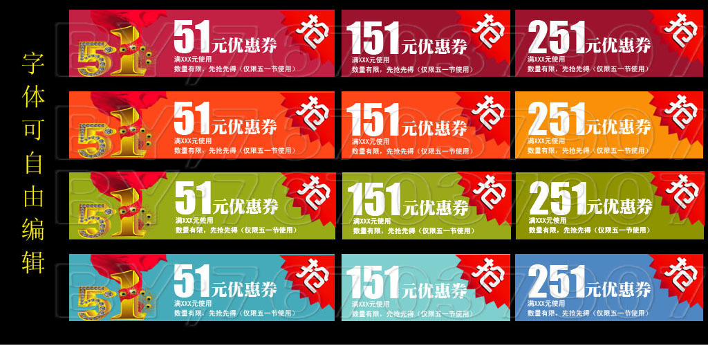 淘宝五一促销优惠券psd模板图片下载