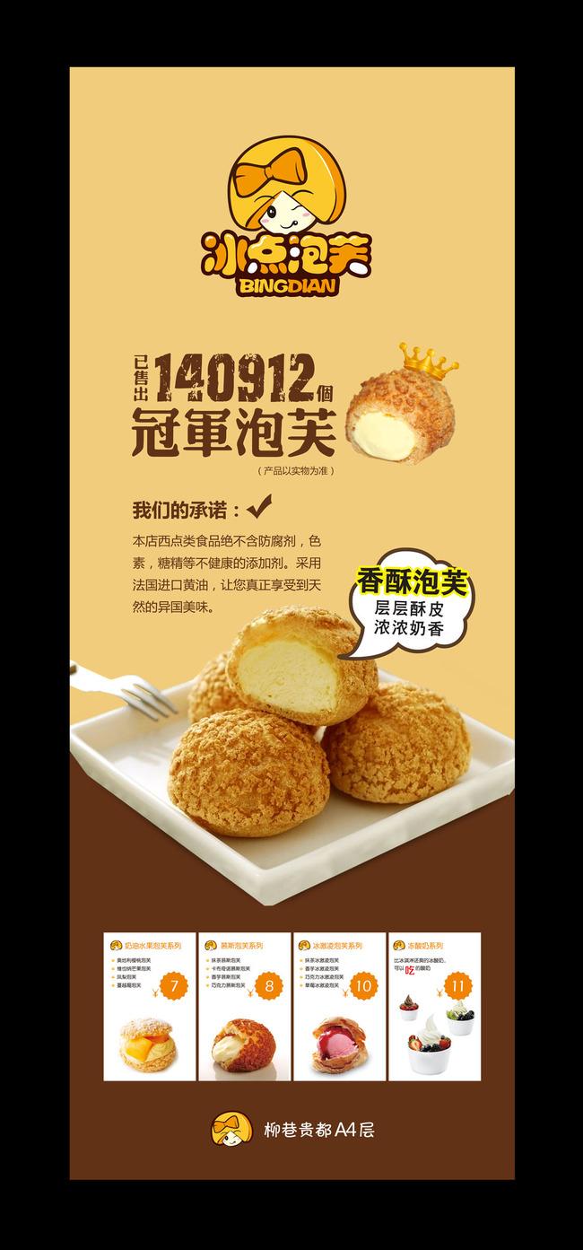 欧式面包海报设计