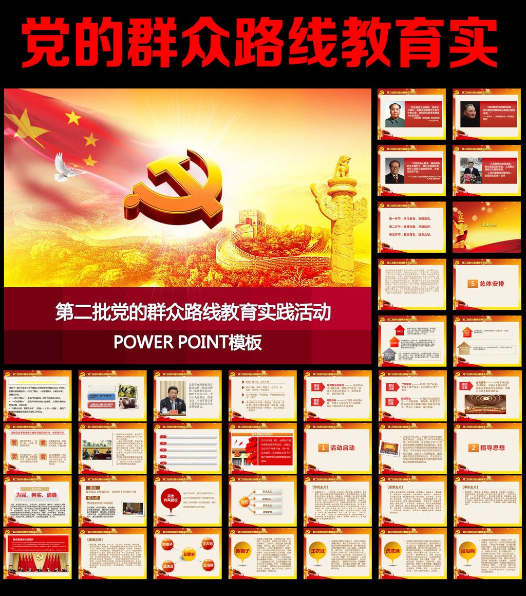 党的群众路线教育实践活动党委ppt模板模板下载