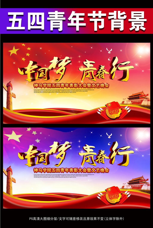 青春中国梦ppt模板