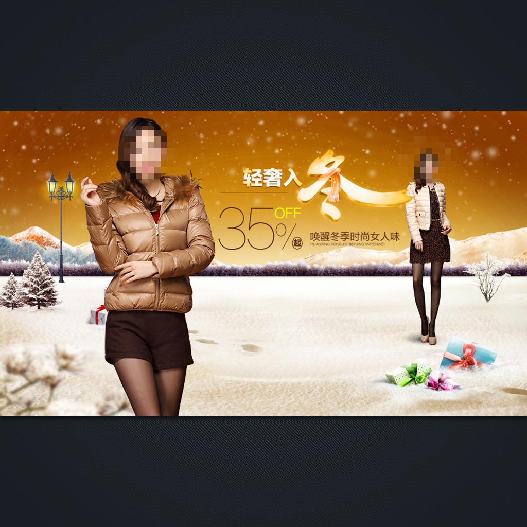 素材 模板/[版权图片]淘宝女装海报春季促销海报PSD素材模板