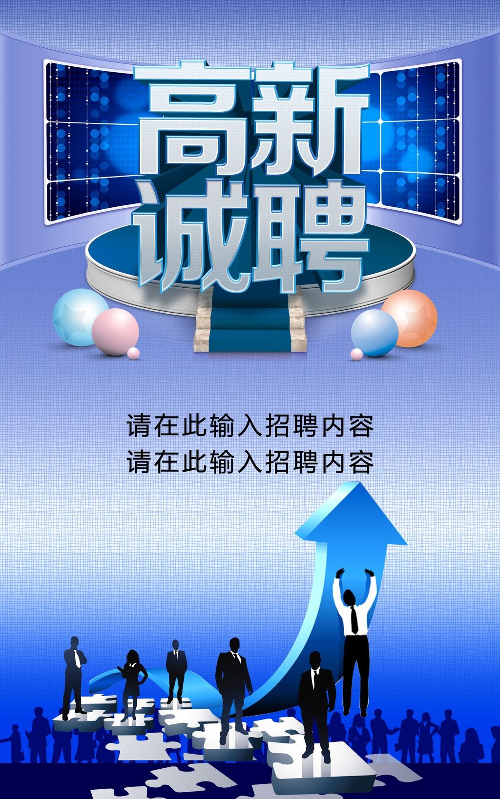 企业招聘宣传海报模板下载(图片编号:11884579)