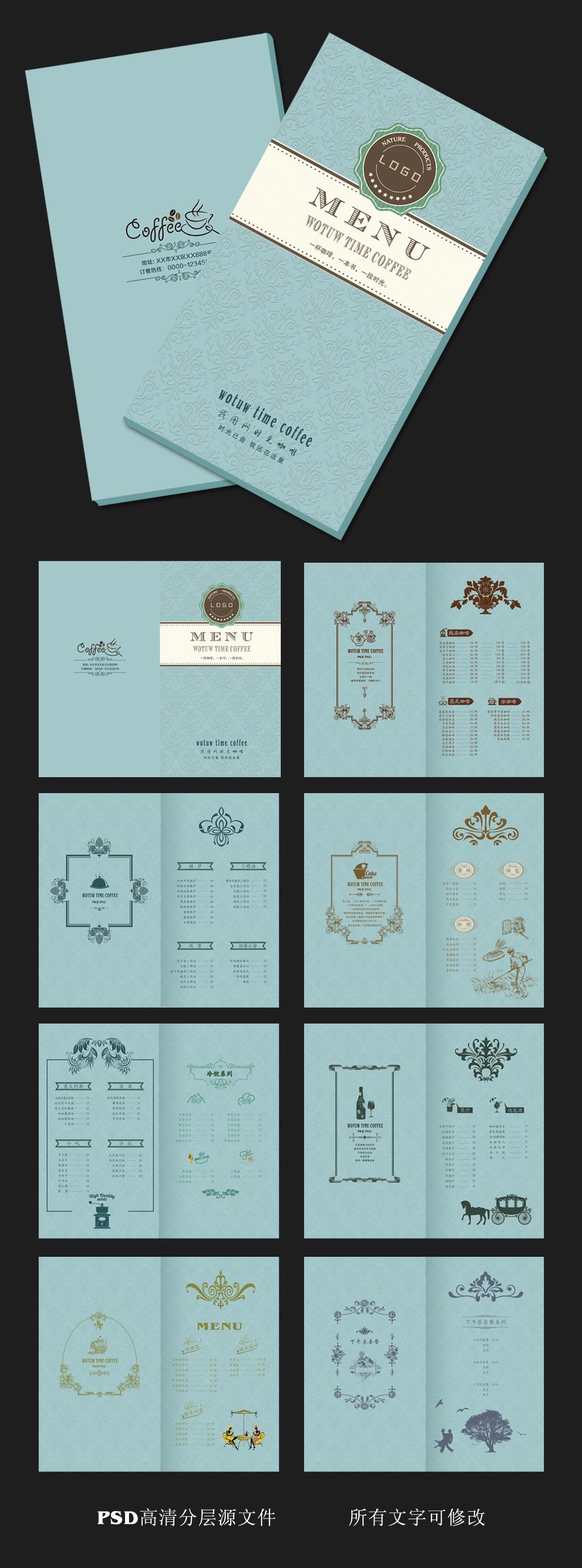 咖啡厅菜谱设计欧式简约点菜单宣传单