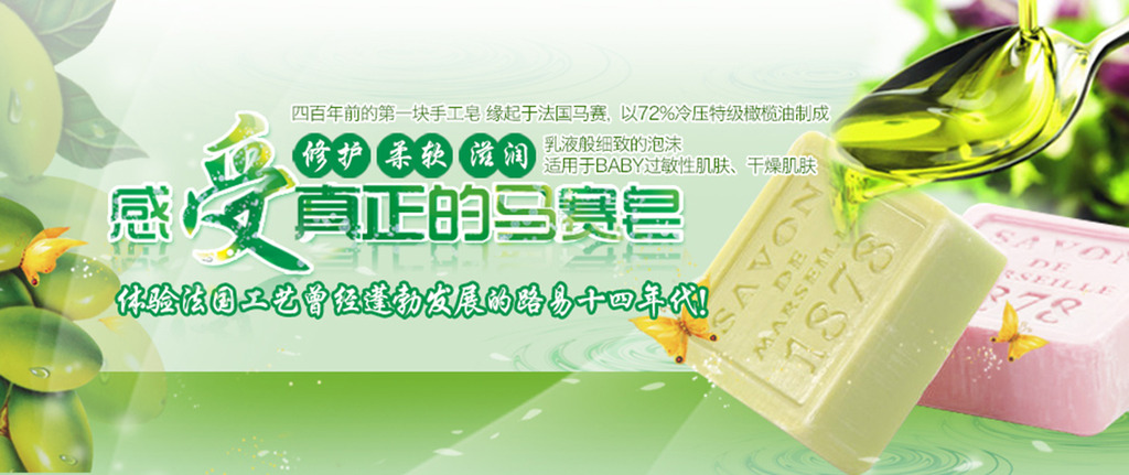 淘宝天猫手工皂产品促销活动海报