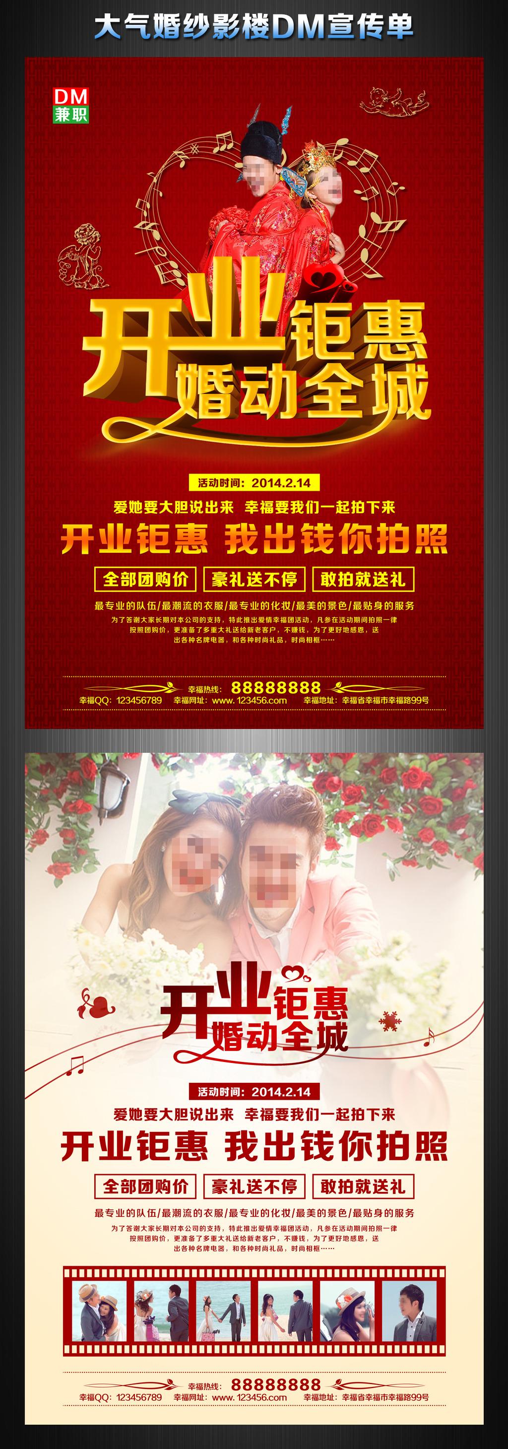 婚纱影楼宣传海报模板下载(图片编号:11886136)_婚纱