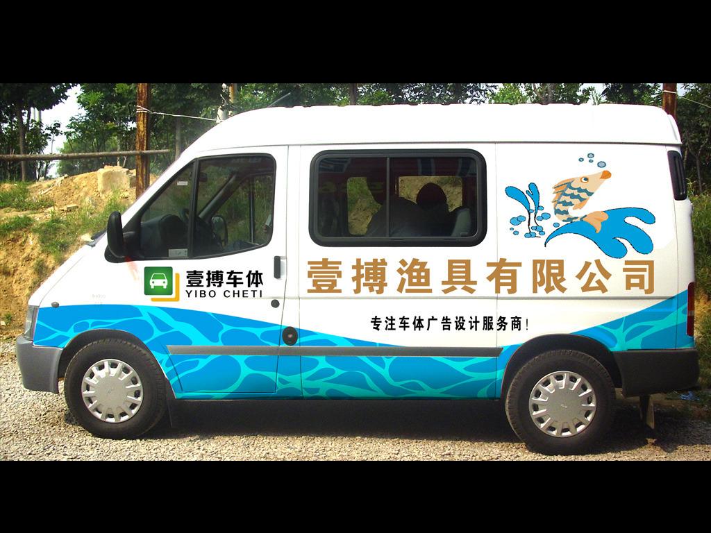 渔具车体广告设计模板