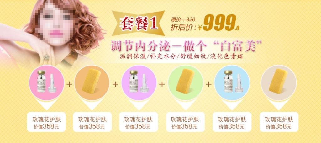 护肤品宣传海报模板下载 护肤品宣传海报图片下载 护肤品 套餐 玫瑰