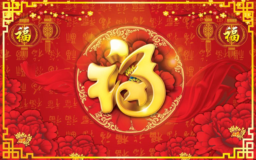 牡丹 室内背景墙 壁纸 墙画 牡丹花 古典 中式 传统 吉祥 喜庆 福字底图片
