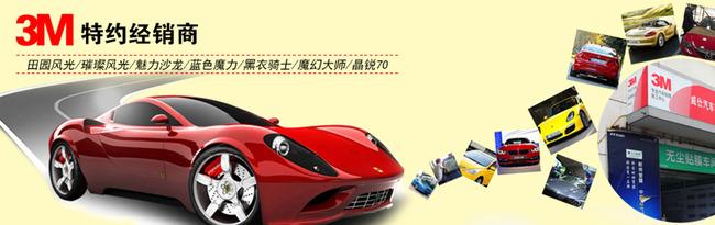 淘宝天猫汽车用品产品促销活动海报模板下载(图片编号