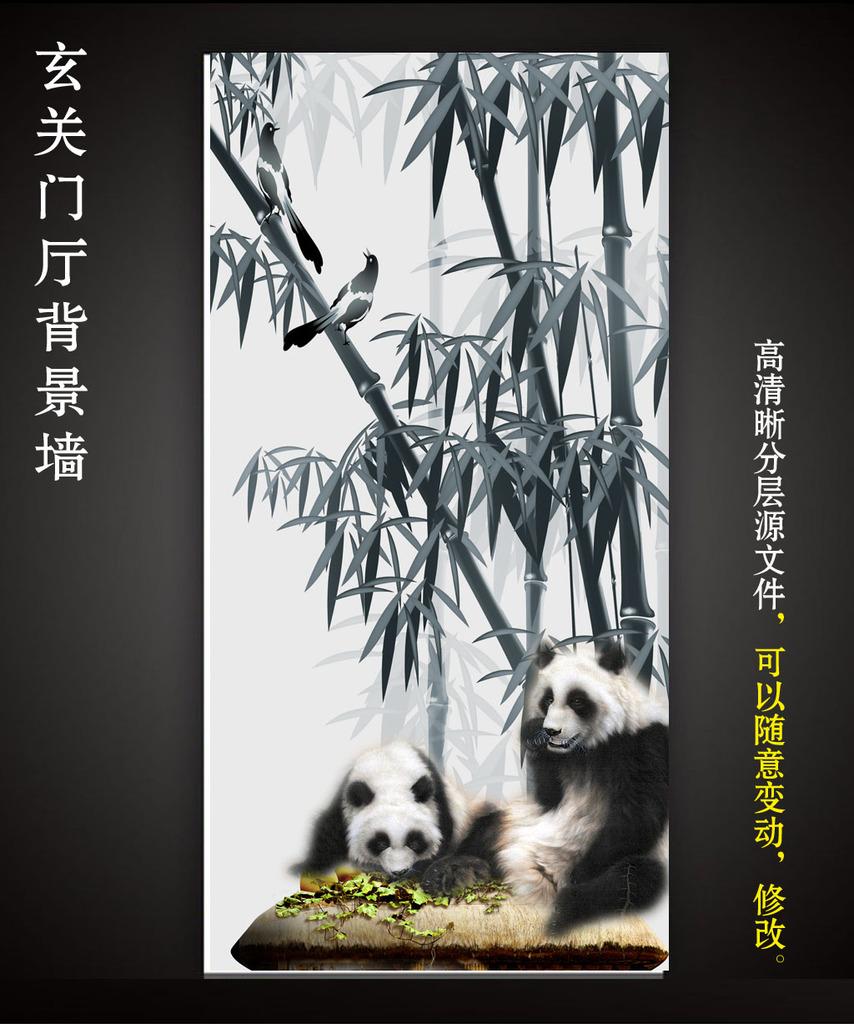 国画熊猫水墨画竹子竹竿玄关背景墙图片下载 竖版 竖幅 竖式 竖图