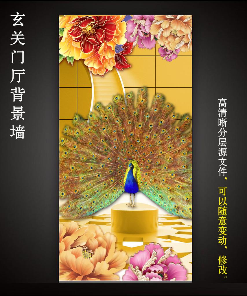 3d立体彩雕孔雀开屏花开富贵牡丹画玄关