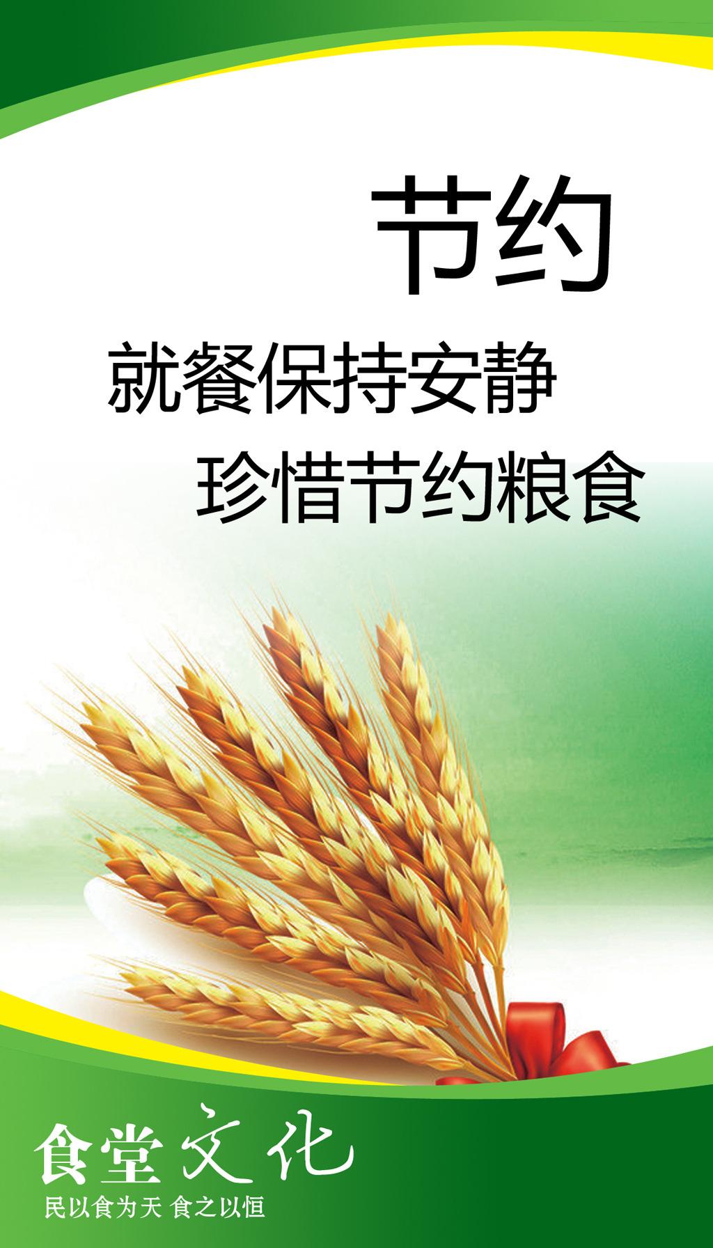 节约粮食食堂标语挂画