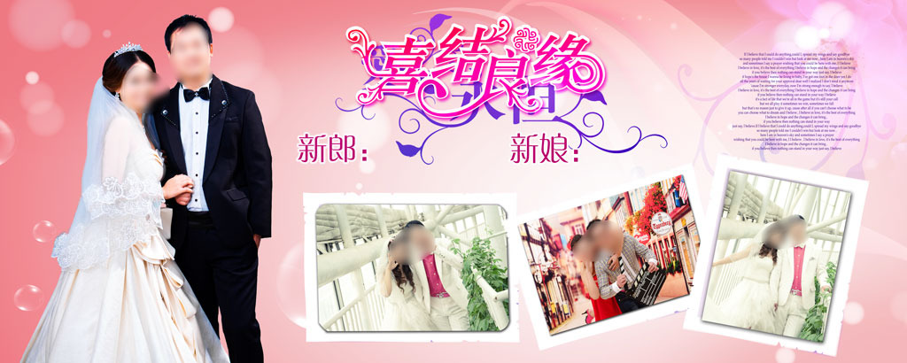 婚庆婚礼迎宾横幅海报设计图片