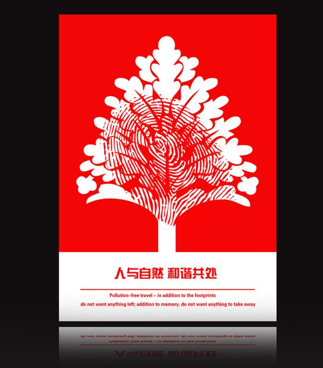 环保公益广告海报psd素材图片