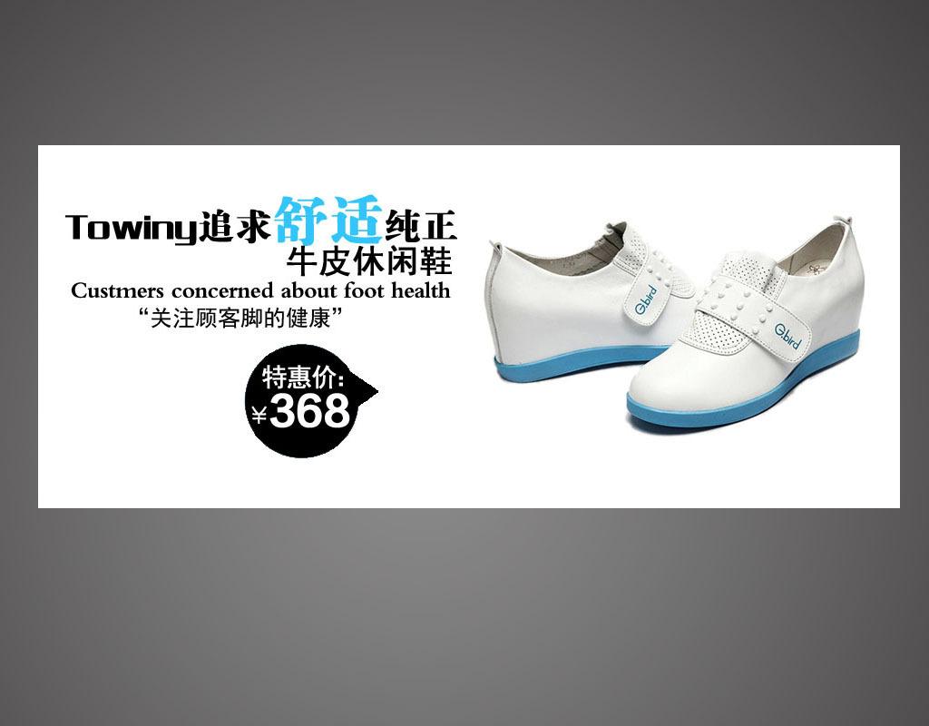 淘宝天猫鞋子促销海报
