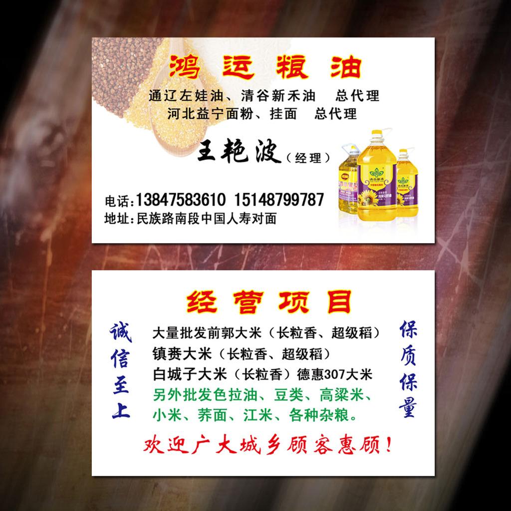 米面粮油批发名片模板下载 米面粮油批发名片图片下载 米面粮油批发