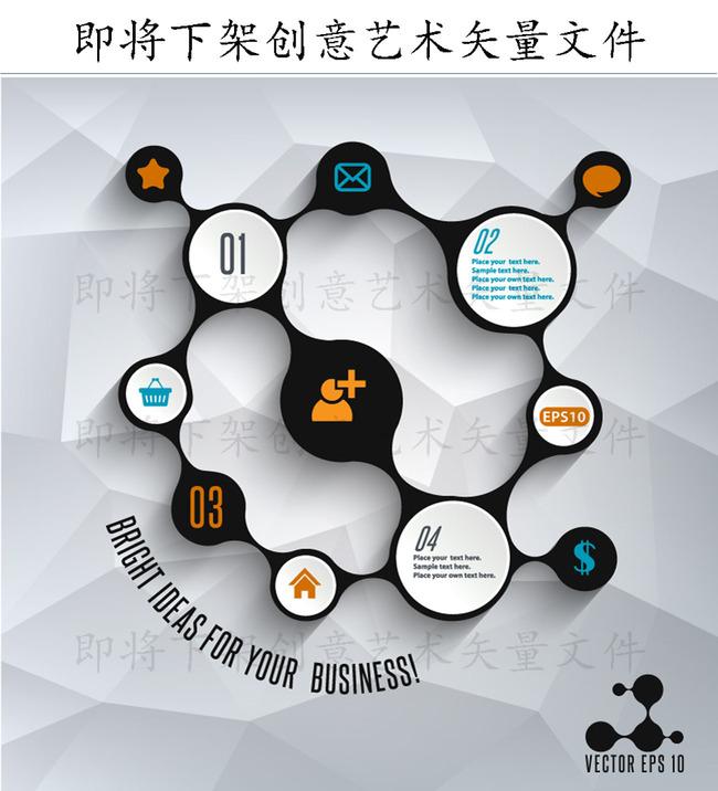 淘宝创意广告褶皱链接信息图矢量设计模板下载