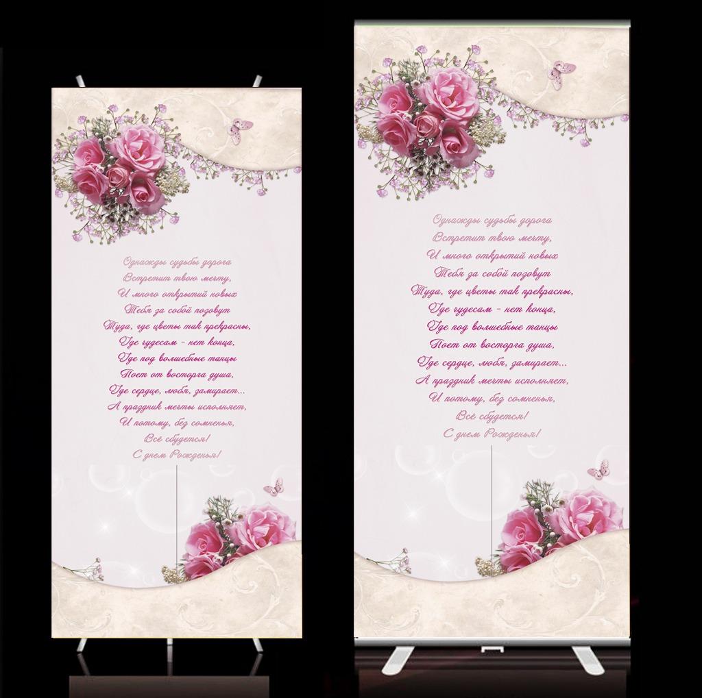 结婚背景展板 喜庆节日背景展架易拉宝 展板设计 展板模板 展板欣赏