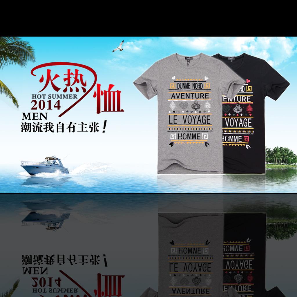 淘宝男装t恤促销活动海报psd素材模板