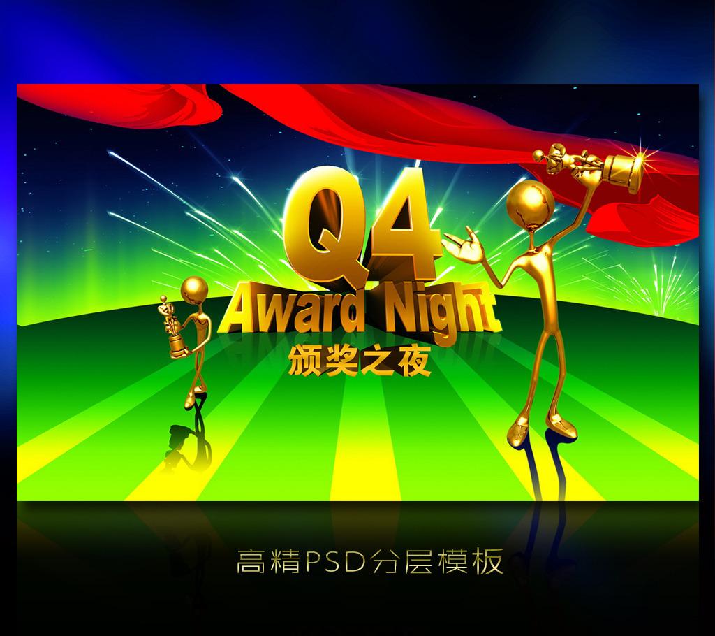颁奖之夜活动背景板模板下载 11893691 其他展板设计 展板设计 党政