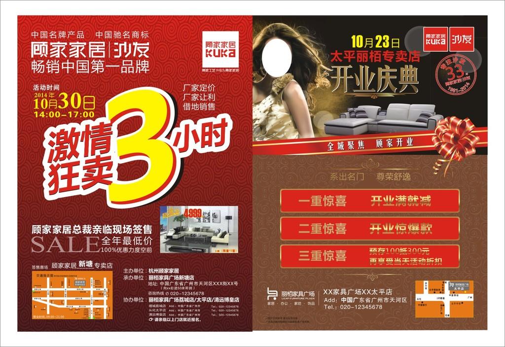 家居宣传单模板dm宣传单红色背景