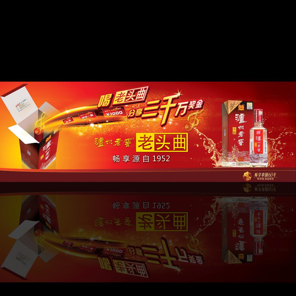 白酒广告海报模版设计