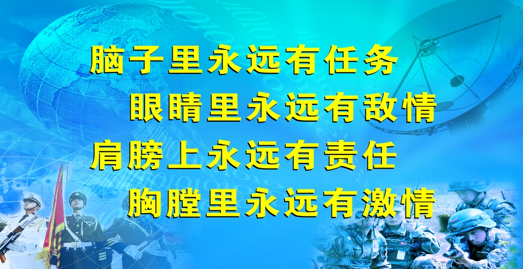 部队展板 部队海报 部队宣传栏