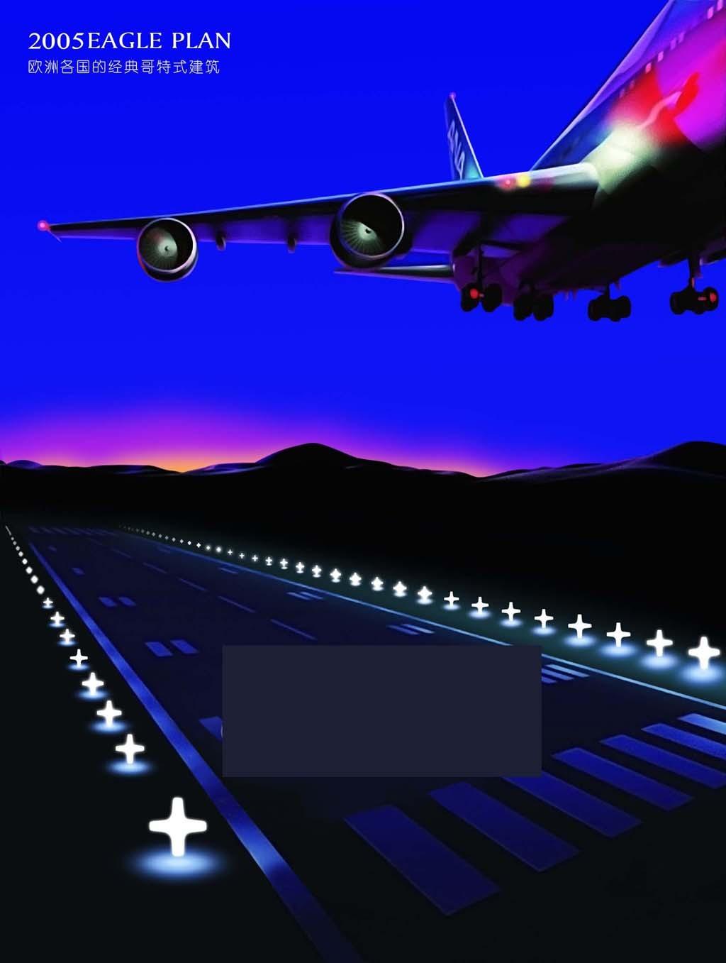 企业文化展板海报设计飞机起飞
