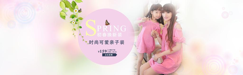 淘宝童装亲子装首页广告
