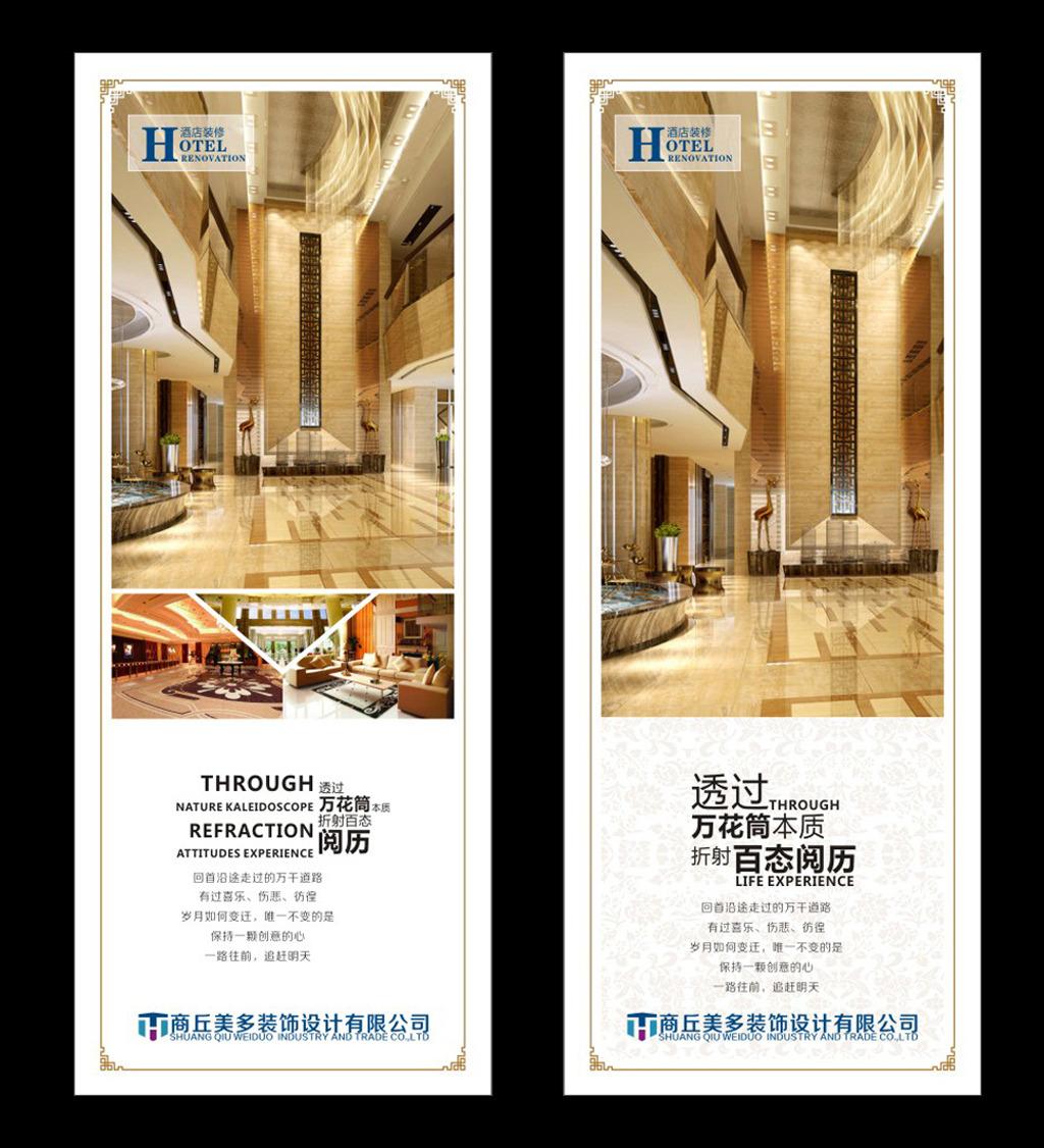 酒店装饰设计x展架模板下载(图片编号:11896824)