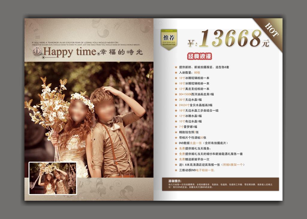 婚庆公司婚纱摄影价目表图片下载 婚纱影楼婚庆价目表宣传画册设计